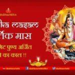 Karthika masam