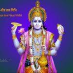 Ekadashi Mahatmya Aur Vrat Vidhi