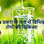 4 types of water benefits