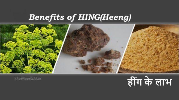 Benefits of HING