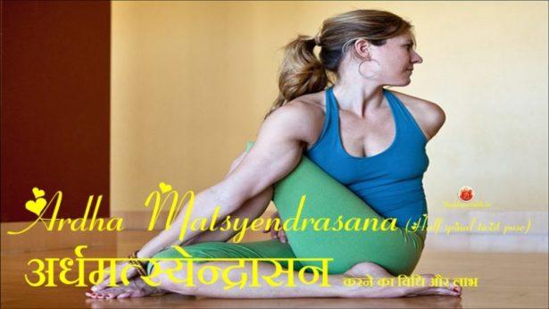 Ardha Matsyendraasana