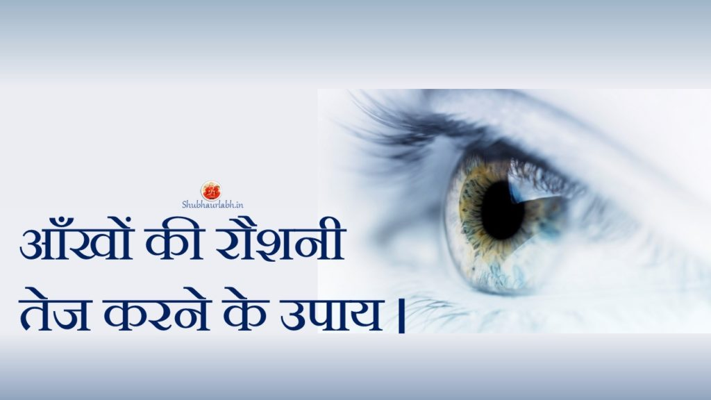आँखों की रौशनी तेज करने के उपाय ।