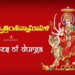 32 names of durga