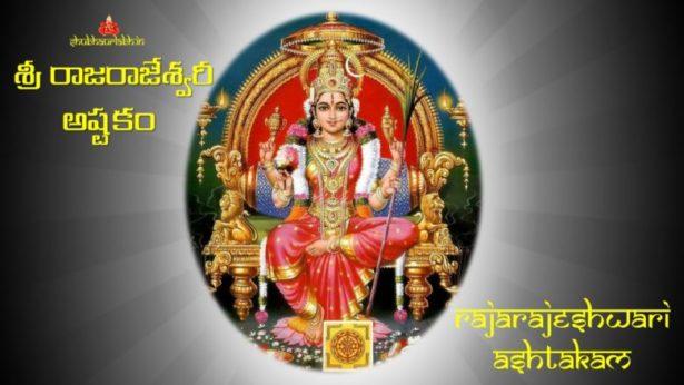 Rajarajeshwari ashtakam !!