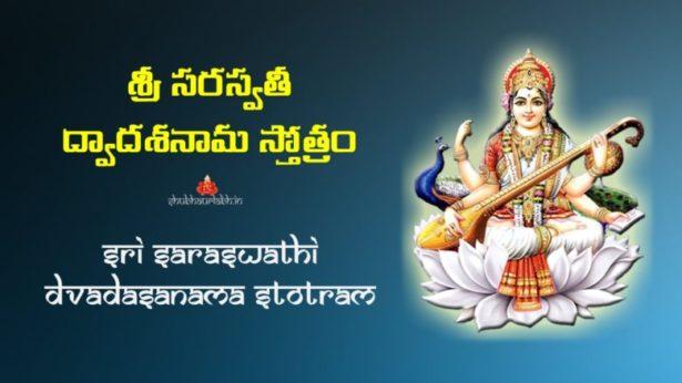 Sri Saraswathi Dvadasanama Stotram