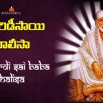 Sri Shirdi Sai Baba Chalisa