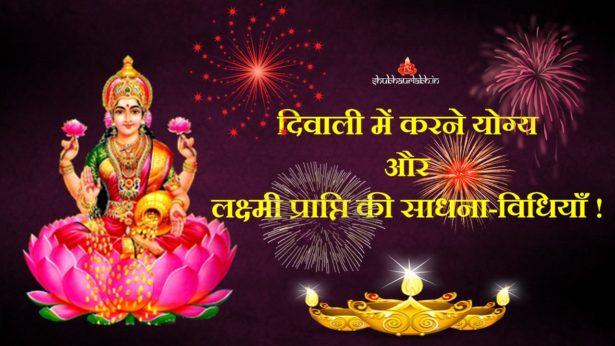 दिवाली/Diwali में करने योग्य और लक्ष्मी प्राप्ति की साधना-विधियाँ !!