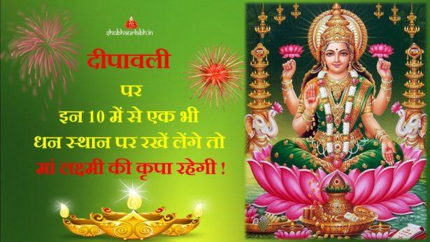 दीपावली/Deepavali पर-इन 10 चीजों में से 1दीपावली से पहले लाएं घर !!