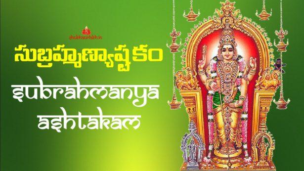 Subrahmanya Ashtakam