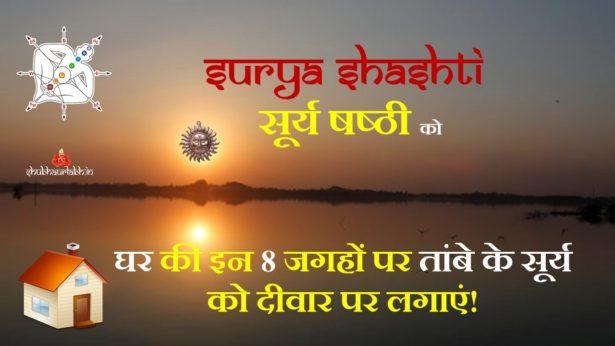 Surya Shashti/सूर्य षष्ठी को घर की इन 8 जगहों पर तांबे के सूर्य को दीवार पर लगाएं !!