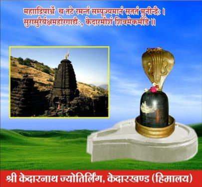 11.Kedarnath Jyotirlinga