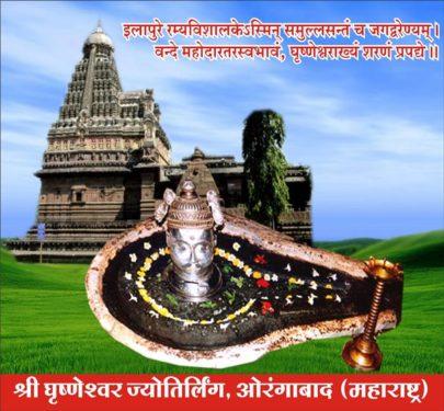 12.Grineshwar Jyotirlinga
