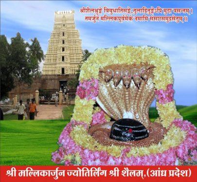 2.Mallikarjun Jyotirlinga