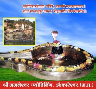 4.Omkareshwar Jyotirlinga