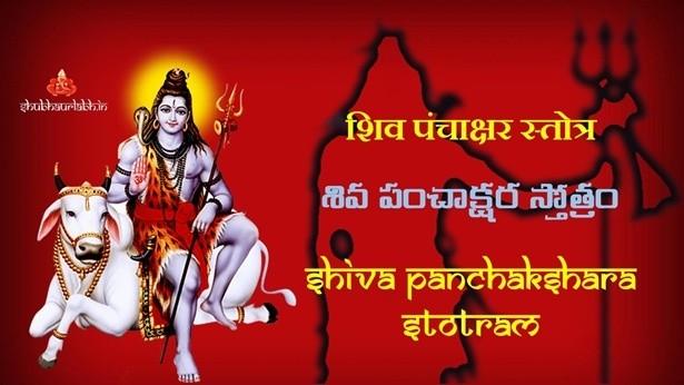 Shiva Panchakshara