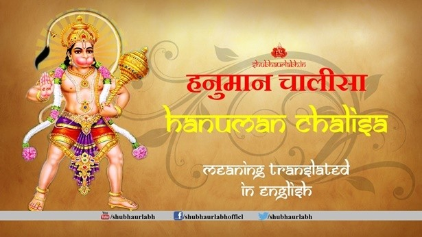 हनुमान चालीसा(Hanuman Chalisa)Meaning Translated In English !!