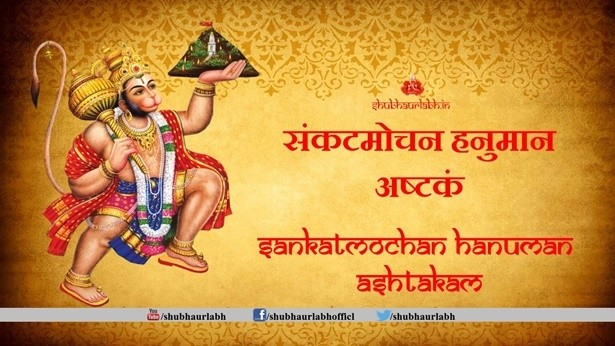 SankatMochan Hanuman