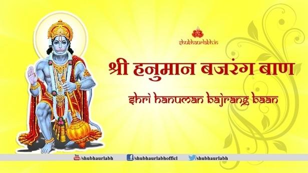Shri Hanuman Bajrang Baan
