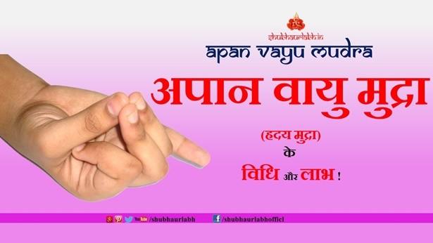 Apan Vayu Mudra/अपान वायु मुद्रा के विधि और लाभ !!