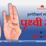 Prithavi Mudra