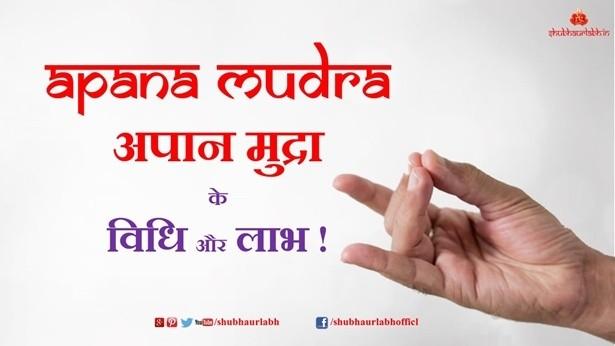 Apana Mudra/अपान मुद्रा के विधि और लाभ !!
