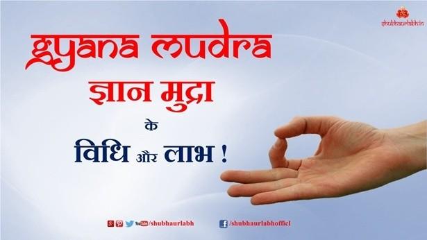 Gyana Mudra
