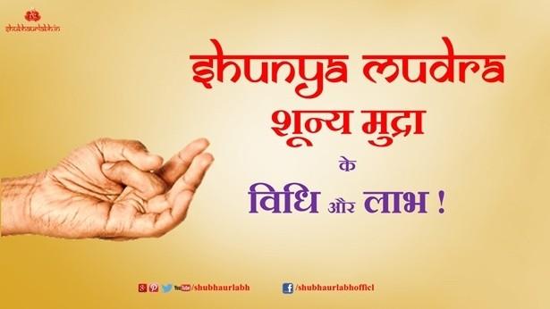 Shunya Mudra/शून्य मुद्रा के विधि और लाभ !!