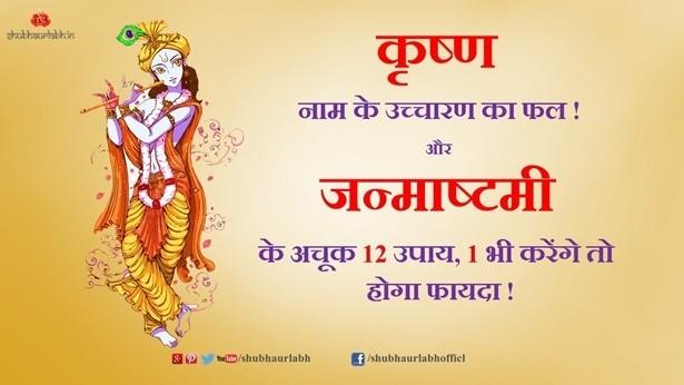 krishna-Janmashtami