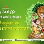 Hayagriva Dwadasa Nama Stotram