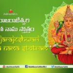 Rajarajeshwari Dwadasa Nama Stotram