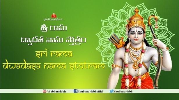 శ్రీ రామ ద్వాదశ నామ స్తోత్రం/Sri Rama Dwadasa Nama Stotram