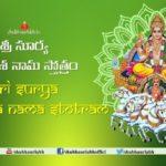 Surya Dwadasa Nama Stotram