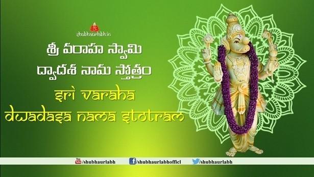 Varaha Dwadasa Nama Stotram