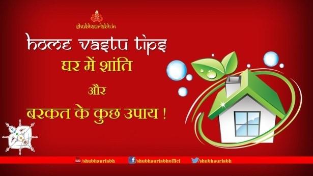Home Vastu Tips/घर में शांति और बरकत के कुछ उपाय !!