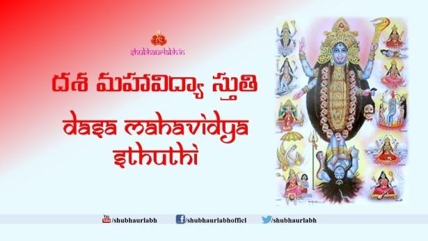 Dasa Mahavidya Sthuthi