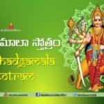 Devi Khadgamala Stotram