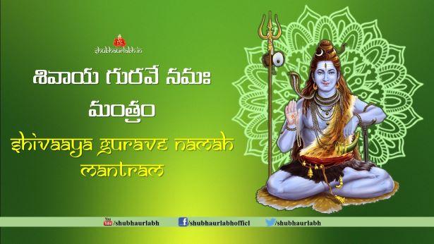 Shivaaya Gurave Namah Mantram