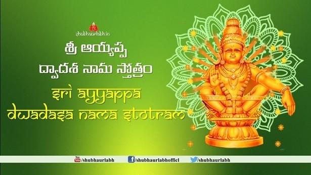 Ayyappa Dwadasa Nama Stotram