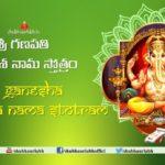 Ganesha Dwadasa Nama Stotram