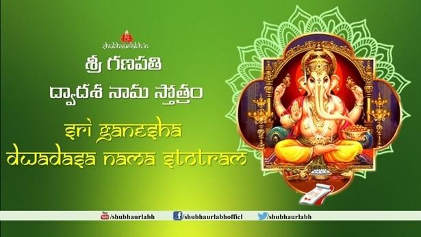 శ్రీ గణపతి ద్వాదశ నామ స్తోత్రం/Sri Ganesha Dwadasa Nama Stotram