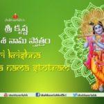 Krishna Dwadasa Nama Stotram