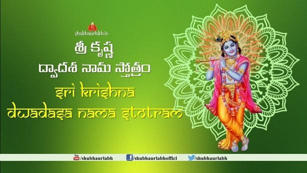 శ్రీ కృష్ణ ద్వాదశ నామ స్తోత్రం/Sri Krishna Dwadasa Nama Stotram