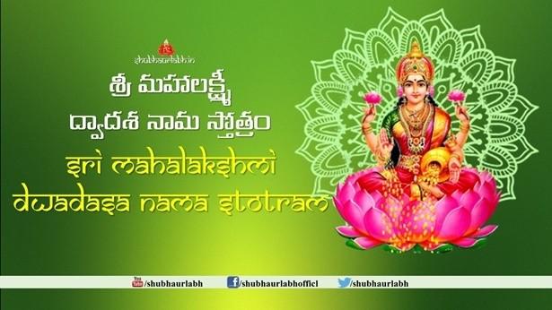 శ్రీ మహాలక్ష్మీ ద్వాదశ నామ స్తోత్రం/Sri MahaLakshmi Dwadasa Nama Stotram