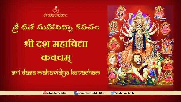 श्री दश महाविद्या कवचम् / శ్రీ దశ మహావిద్యా కవచం/ Sri Dasa Mahavidya Kavacham