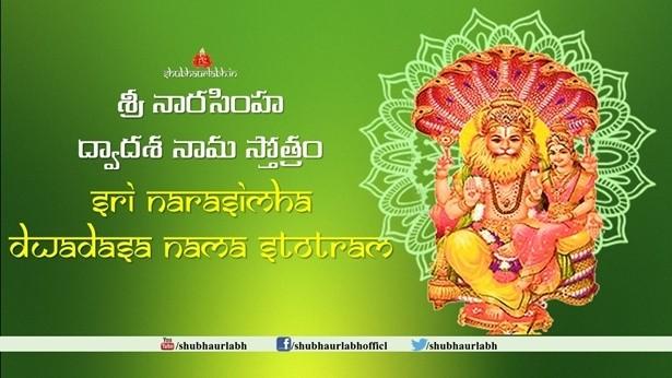 Narasimha Dwadasa Nama Stotram