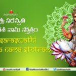 Saraswathi Dwadasa Nama Stotram