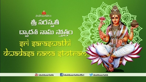 శ్రీ సరస్వతీ ద్వాదశ నామ స్తోత్రం/Sri Saraswathi Dwadasa Nama Stotram
