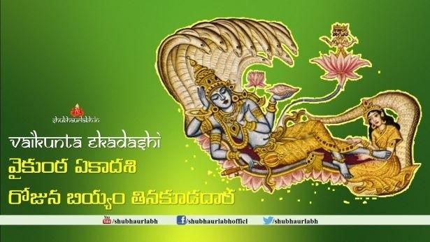 వైకుంఠ ఏకాదశి/Vaikunta Ekadashi రోజున బియ్యం తినకూడదా!!