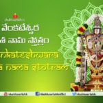 Venkateshwara Dwadasa Nama Stotram
