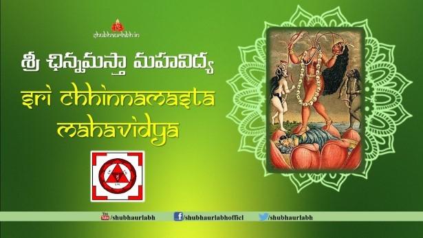 Chhinnamasta Mahavidya
